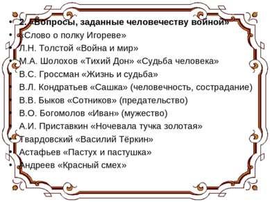 2. «Вопросы, заданные человечеству войной» «Слово о полку Игореве» Л.Н. Толст...