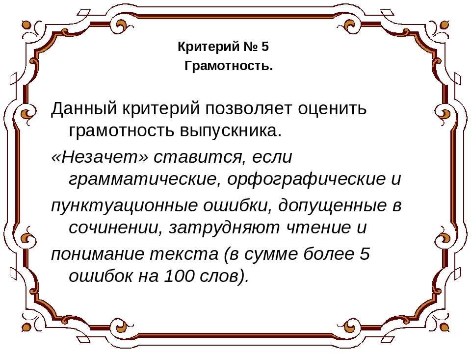 Критерий № 5 Грамотность. Данный критерий позволяет оценить грамотность выпус...