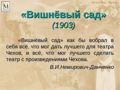 «Вишнёвый сад» (1903) «Вишнёвый сад» как бы вобрал в себя всё, что мог дать л...