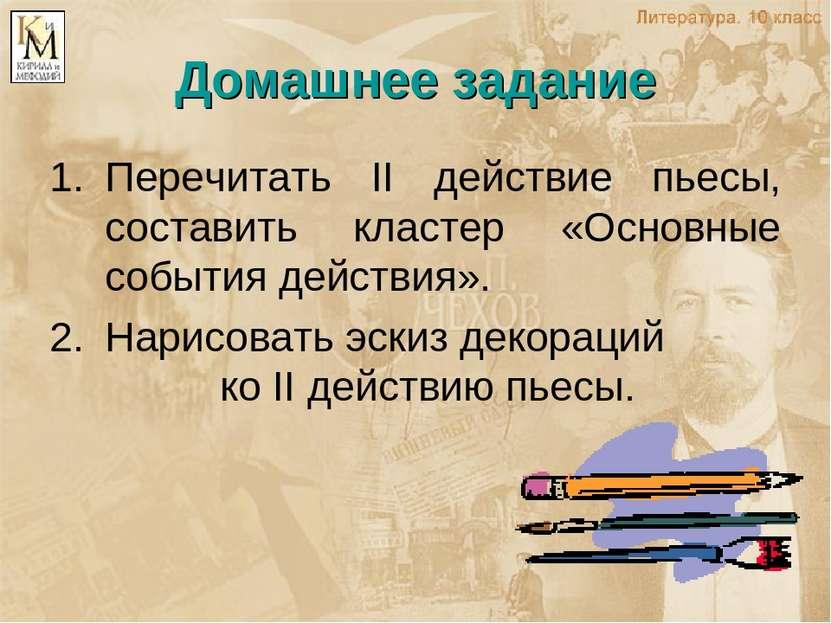 Домашнее задание Перечитать II действие пьесы, составить кластер «Основные со...