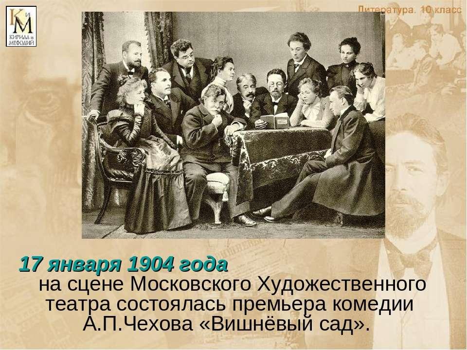17 января 1904 года на сцене Московского Художественного театра состоялась пр...