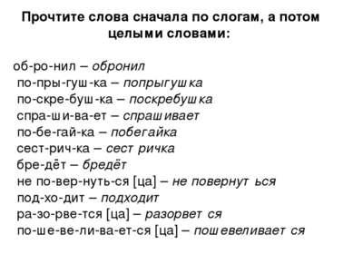 Прочтите слова сначала по слогам, а потом целыми словами: об-ро-нил – оброн...