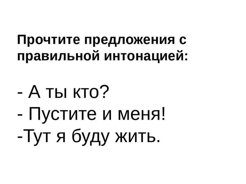 Прочтите предложения с правильной интонацией: - А ты кто? - Пустите и меня! -...