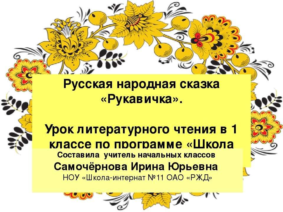 Русская народная сказка «Рукавичка». Урок литературного чтения в 1 классе по ...