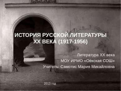 ИСТОРИЯ РУССКОЙ ЛИТЕРАТУРЫ ХХ ВЕКА (1917-1956) Литература ХХ века МОУ ИРМО «О...