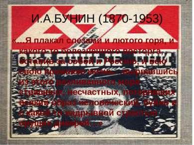И.А.БУНИН (1870-1953) «…Я плакал слезами и лютого горя, и какого-то болезненн...