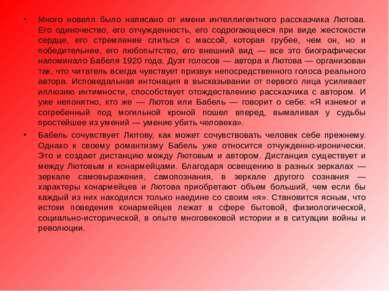 Много новелл было написано от имени интеллигентного рассказчика Лютова. Его о...