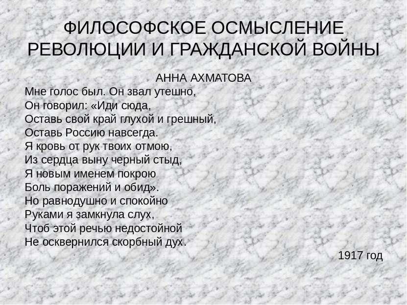 ФИЛОСОФСКОЕ ОСМЫСЛЕНИЕ РЕВОЛЮЦИИ И ГРАЖДАНСКОЙ ВОЙНЫ АННА АХМАТОВА Мне голос ...