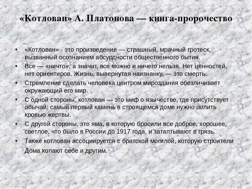 «Котлован» А. Платонова — книга-пророчество «Котлован» - это произведение — с...