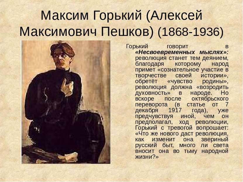 Максим Горький (Алексей Максимович Пешков) (1868-1936) Горький говорит в «Нес...