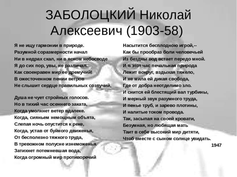 ЗАБОЛОЦКИЙ Николай Алексеевич (1903-58) Я не ищу гармонии в природе. Разумной...