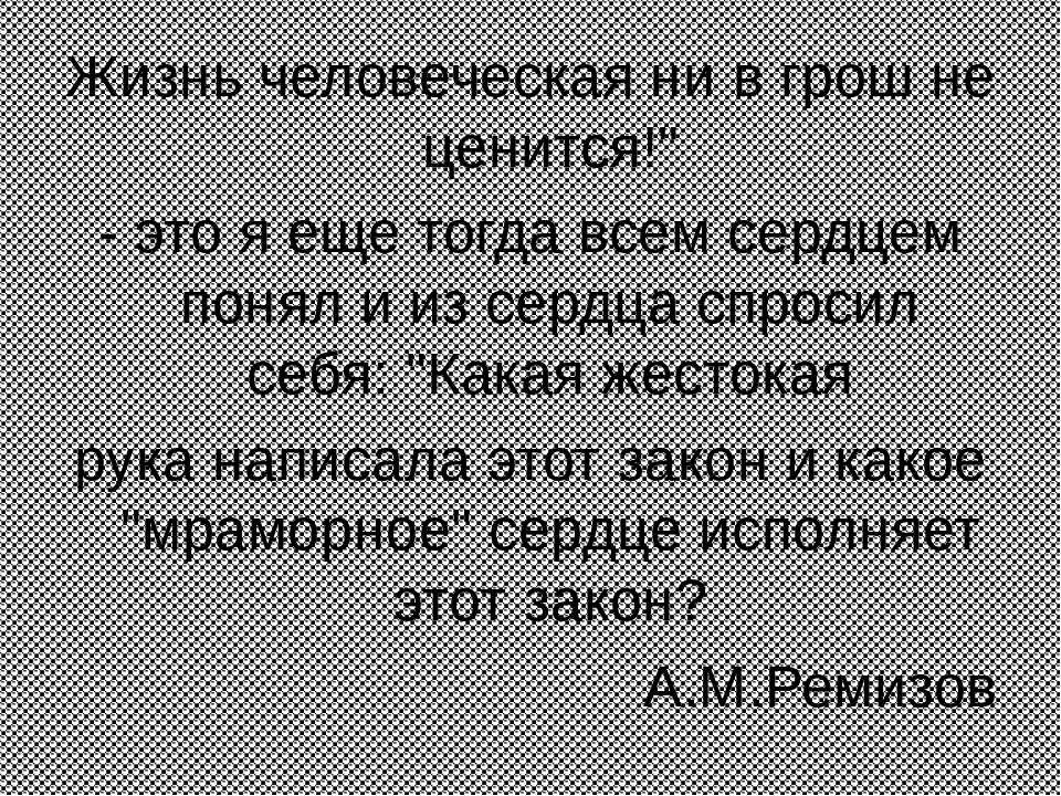 """Жизнь человеческая ни в грош не ценится!"""" - это я еще тогда всем сердцем поня..."""