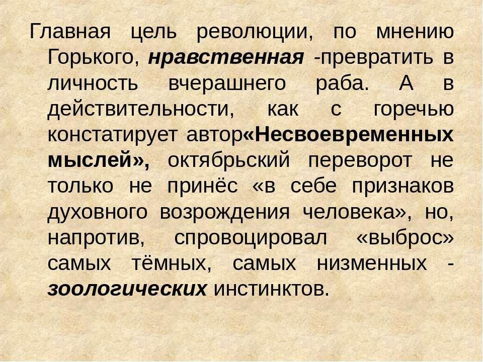 Главная цель революции, по мнению Горького, нравственная -превратить в личнос...