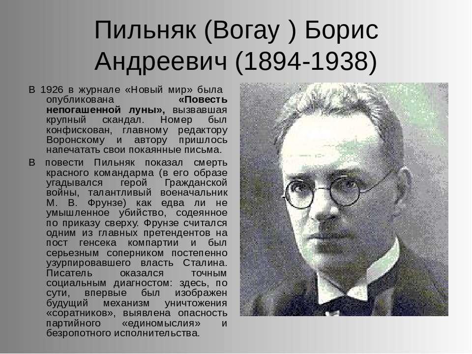 Пильняк (Вогау ) Борис Андреевич (1894-1938) В 1926 в журнале «Новый мир» был...