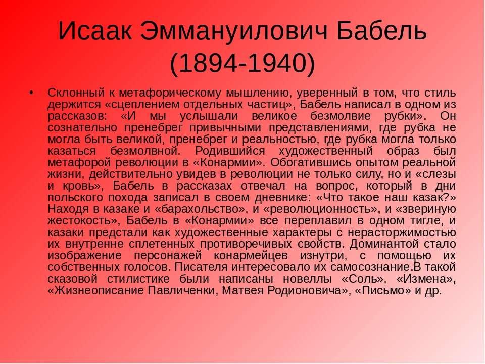 Исаак Эммануилович Бабель (1894-1940) Склонный к метафорическому мышлению, ув...