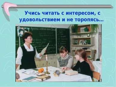 Учись читать с интересом, с удовольствием и не торопясь…