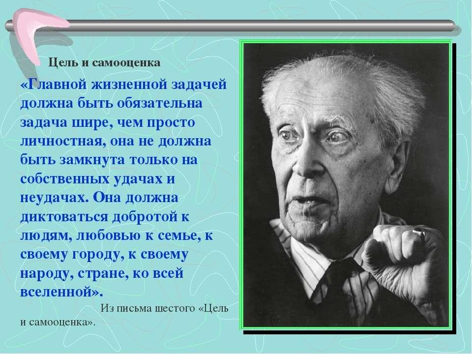 Цель и самооценка «Главной жизненной задачей должна быть обязательна задача ш...