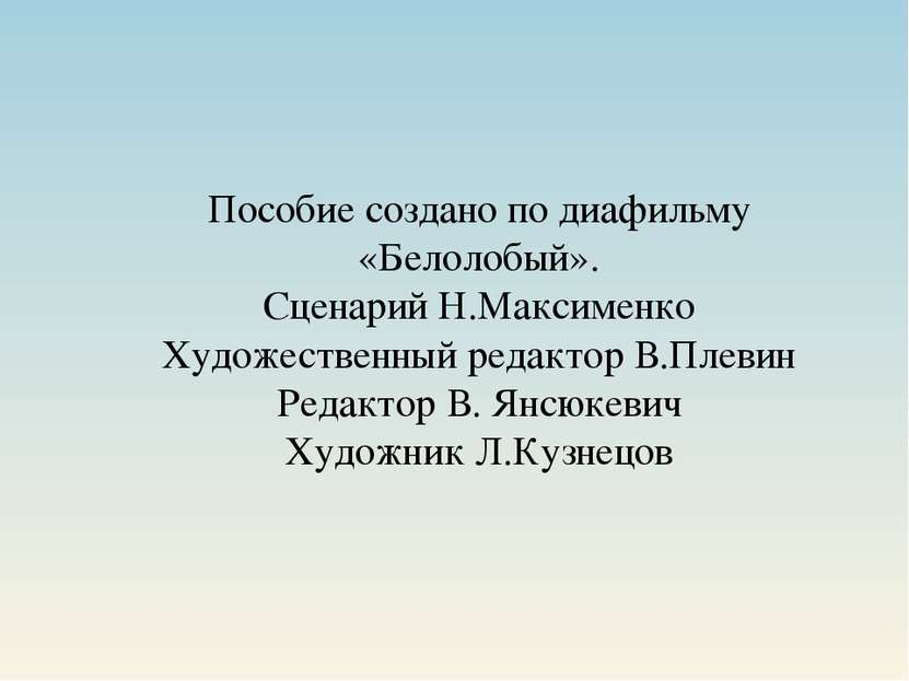 Пособие создано по диафильму «Белолобый». Сценарий Н.Максименко Художественны...