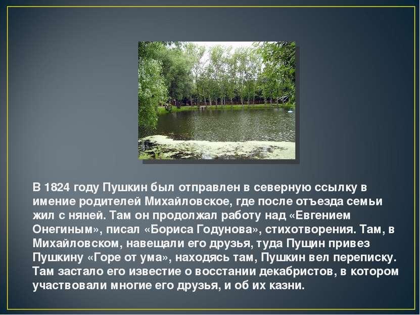 В 1824 году Пушкин был отправлен в северную ссылку в имение родителей Михайло...
