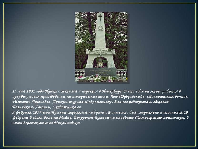 15 мая.1831 года Пушкин женился и переехал в Петербург. В эти годы он много р...