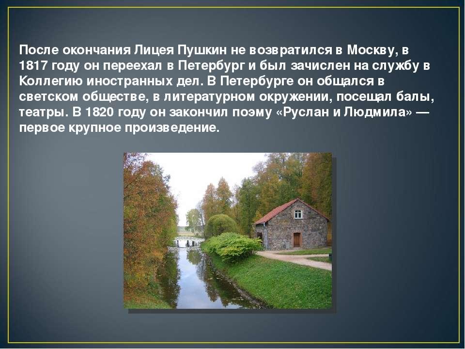 После окончания Лицея Пушкин не возвратился в Москву, в 1817 году он переехал...