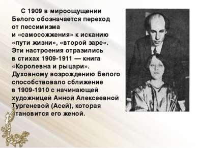С1909вмироощущении Белого обозначается переход отпессимизма и«самосожжен...