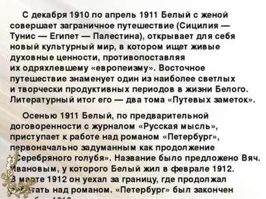 Сдекабря 1910поапрель 1911Белый сженой совершает заграничное путешествие...