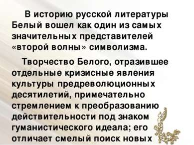 Висторию русской литературы Белый вошел как один изсамых значительных предс...