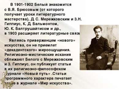 В1901-1902Белый знакомится сB.Я. Брюсовым (откоторого получает уроки лите...
