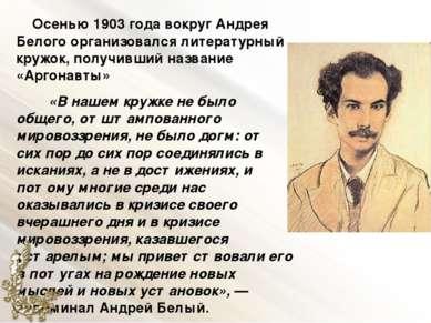 Осенью1903 года вокруг Андрея Белого организовался литературный кружок, полу...