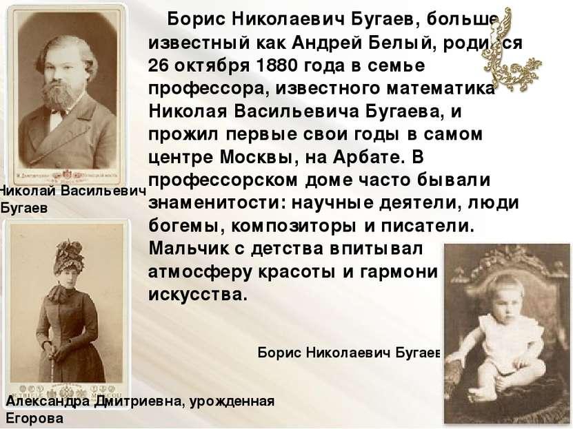 Борис Николаевич Бугаев, больше известный как Андрей Белый, родился 26 октябр...