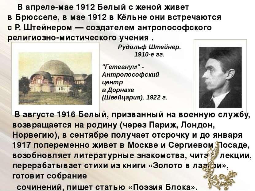 Вапреле-мае 1912Белый сженой живет вБрюсселе, вмае 1912вКёльне они вст...