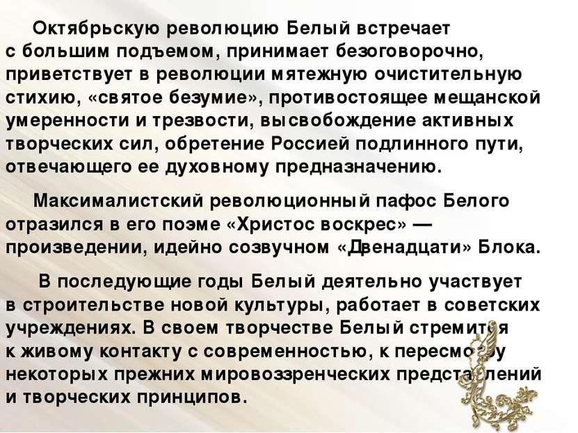 Октябрьскую революцию Белый встречает сбольшим подъемом, принимает безоговор...
