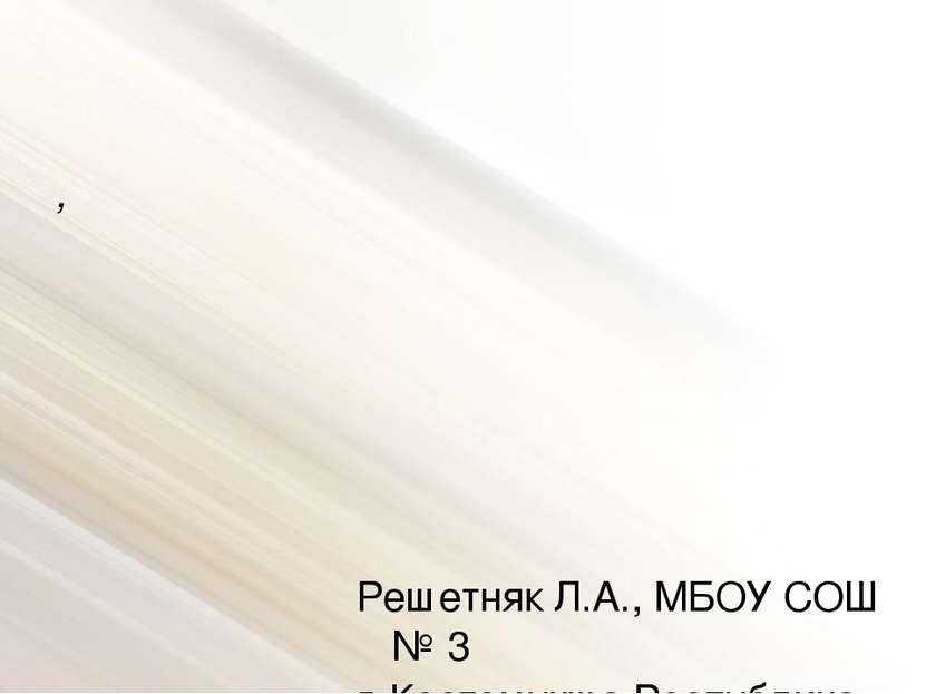 , Решетняк Л.А., МБОУ СОШ № 3 г. Костомукша Республика Карелия