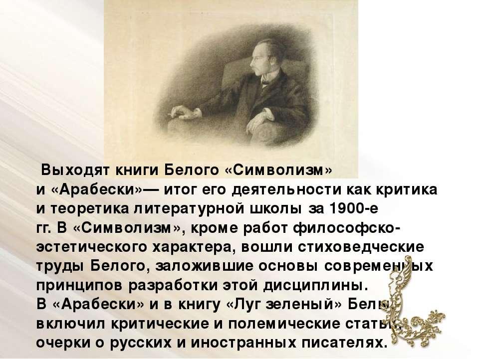 Выходят книги Белого «Символизм» и«Арабески»— итог его деятельности как крит...