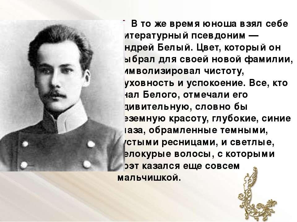 В то же время юноша взял себе литературный псевдоним — Андрей Белый. Цвет, ко...