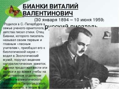 БИАНКИ ВИТАЛИЙ ВАЛЕНТИНОВИЧ (30 января 1894 – 10 июня 1959) русский писатель....