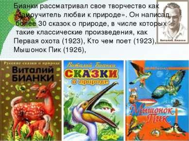 Бианки рассматривал свое творчество как «самоучитель любви к природе». Он нап...