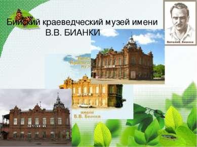 Бийский краеведческий музей имени В.В. БИАНКИ