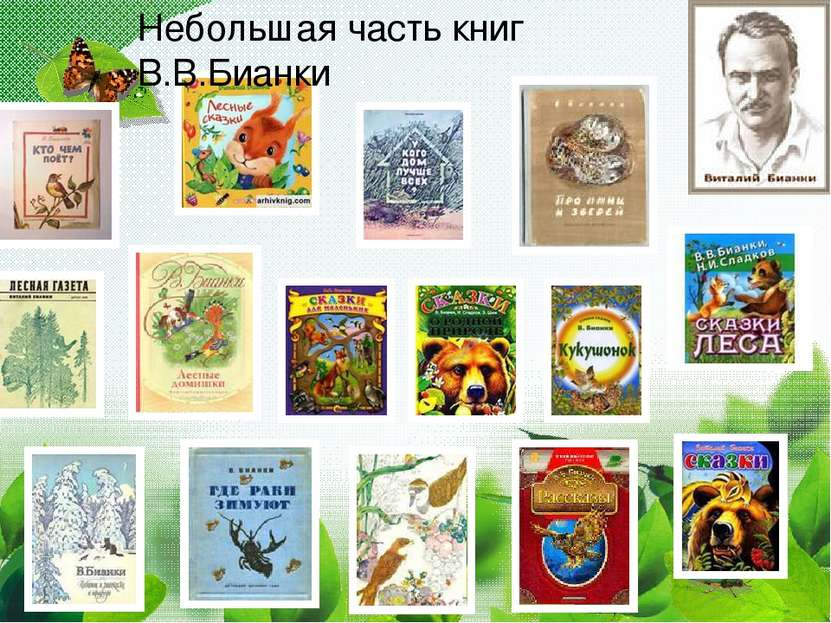 Небольшая часть книг В.В.Бианки