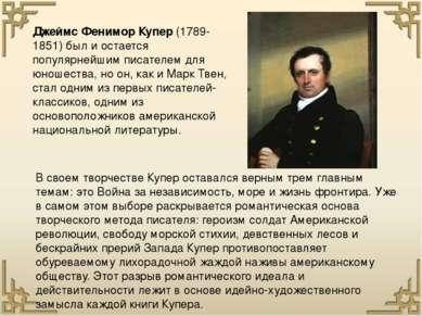 Джеймс Фенимор Купер(1789-1851) был и остается популярнейшим писателем для ю...