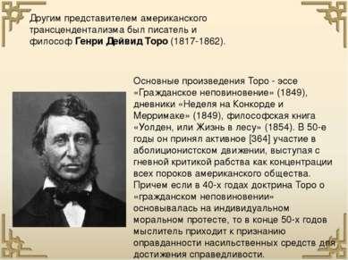 Другим представителем американского трансцендентализма был писатель и философ...