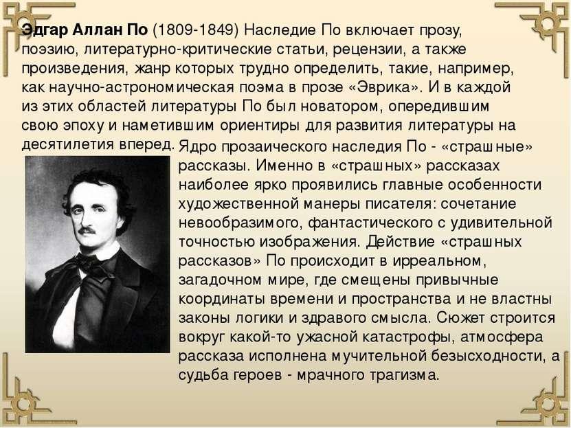Эдгар Аллан По(1809-1849) Наследие По включает прозу, поэзию, литературно-кр...