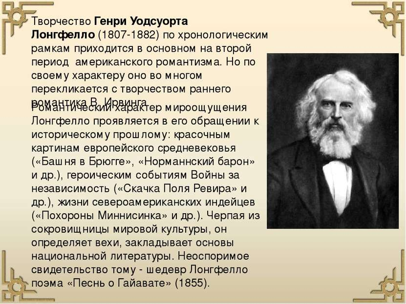 ТворчествоГенри Уодсуорта Лонгфелло(1807-1882) по хронологическим рамкам пр...