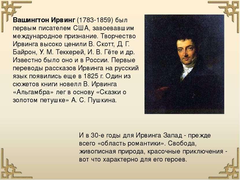Вашингтон Ирвинг(1783-1859) был первым писателем США, завоевавшим международ...