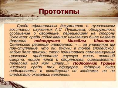 Прототипы Среди официальных документов о пугачевском восстании, изученных А.С...