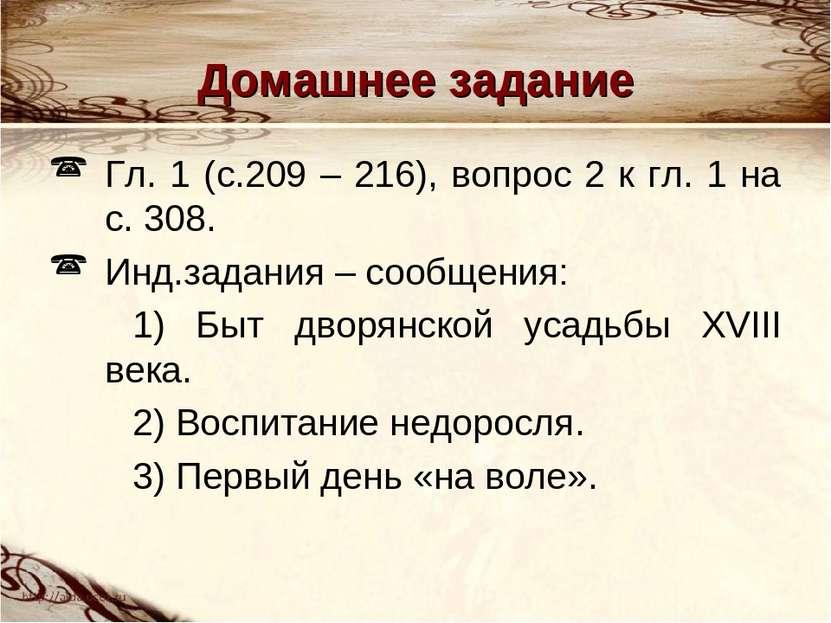 Домашнее задание Гл. 1 (с.209 – 216), вопрос 2 к гл. 1 на с. 308. Инд.задания...