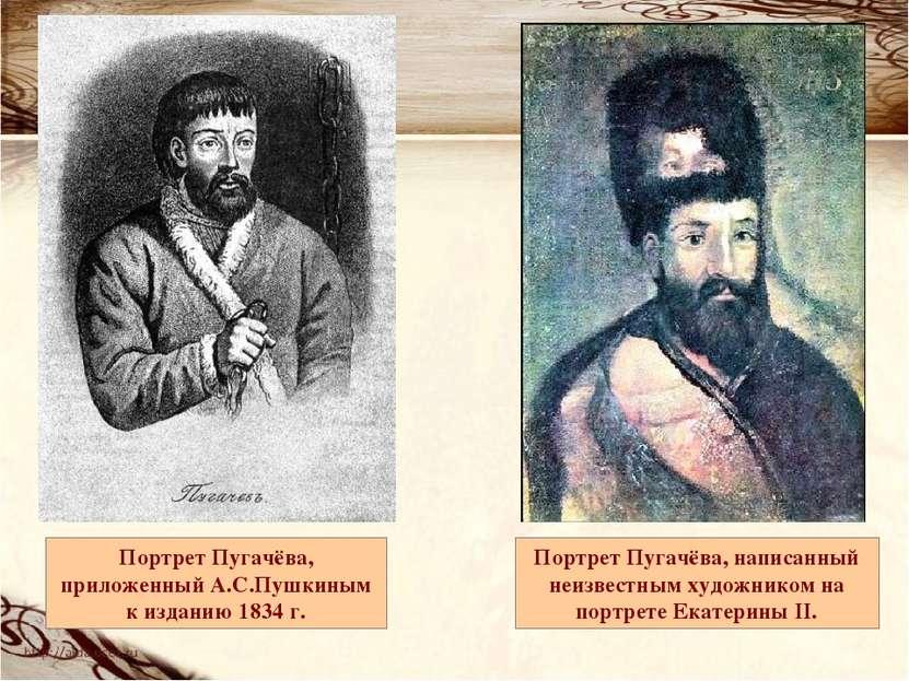 Портрет Пугачёва, написанный неизвестным художником на портрете Екатерины II....