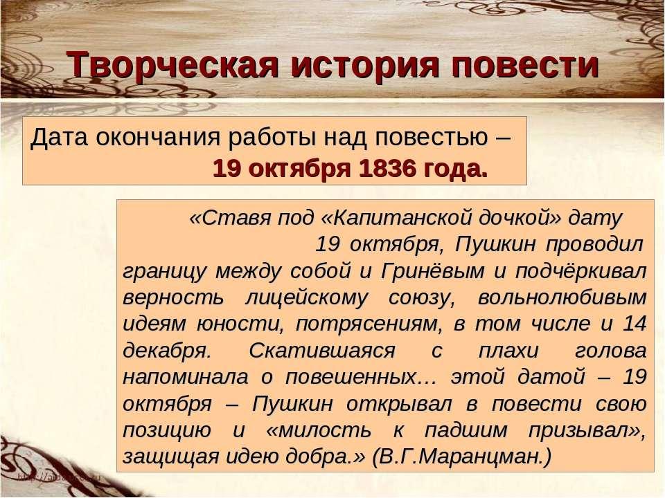 Творческая история повести Дата окончания работы над повестью – 19 октября 18...