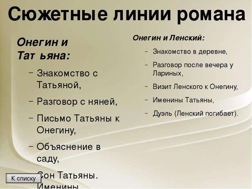 няня Татьяны— вероятный прототип— Яковлева Арина Родионовна, няня Пушкина. ...